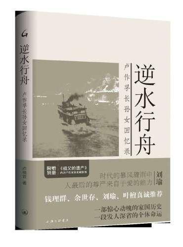 逆水行舟:卢作孚长孙女回忆录