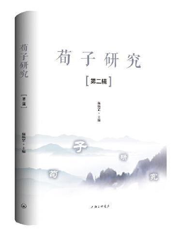 荀子研究(第二辑)