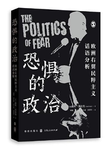 恐惧的政治--欧洲右翼民粹主义话语分析