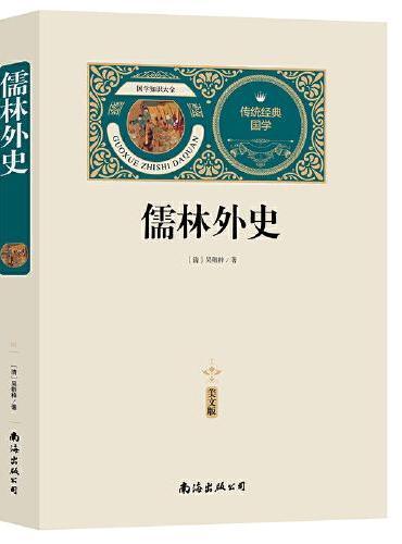 儒林外史(赠备考手册)