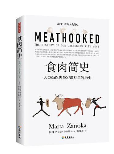 食肉简史:人类痴迷肉类250万年的历史,一本好读、易懂,涵盖了从生物学到社会学全部领域,展现人类文明进程的人类简史。