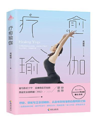 疗愈瑜伽:呼吸、脉轮与正念阴瑜伽,从身体到情绪的自我和解之旅