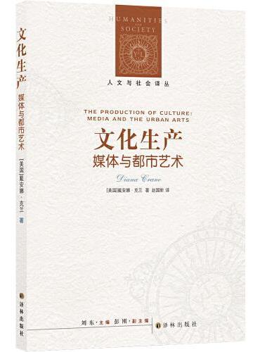 人文与社会译丛:文化生产(媒体与都市艺术)