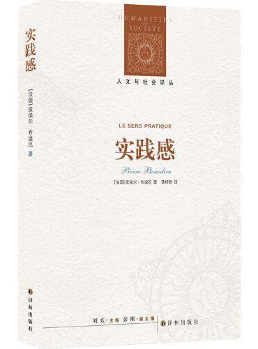 人文与社会译丛:实践感