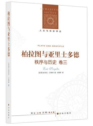 人文与社会译丛:柏拉图与亚里士多德(秩序与历史卷三)