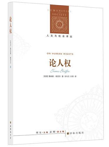 人文与社会译丛:论人权