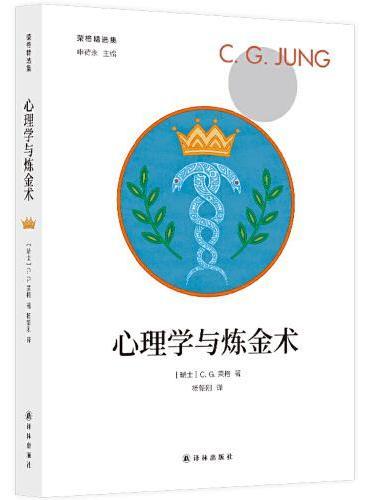荣格精选集:心理学与炼金术