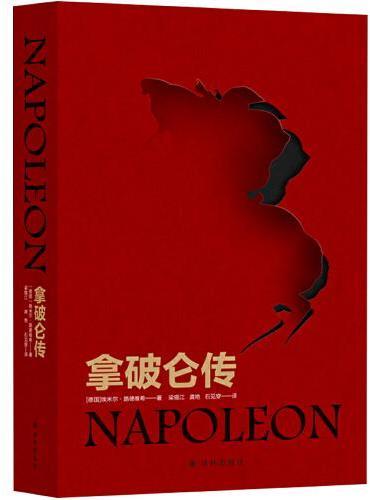 拿破仑传(德语直译无删节)