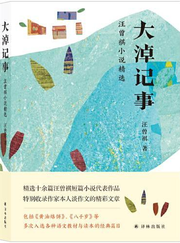 大淖记事:汪曾祺小说精选