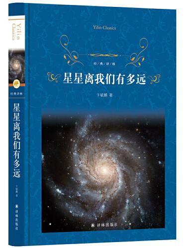 经典译林:星星离我们有多远(天文学启蒙佳作,八年级上教育部推荐阅读)