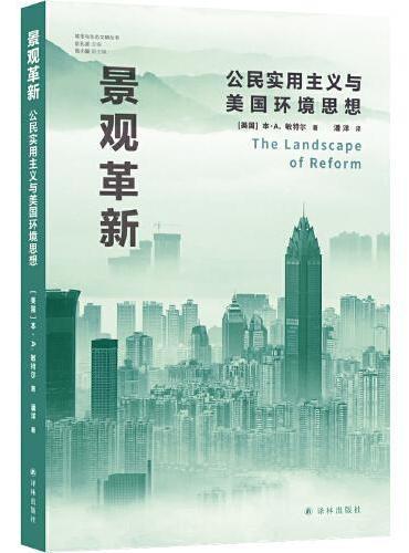 景观革新:公民实用主义与美国环境思想