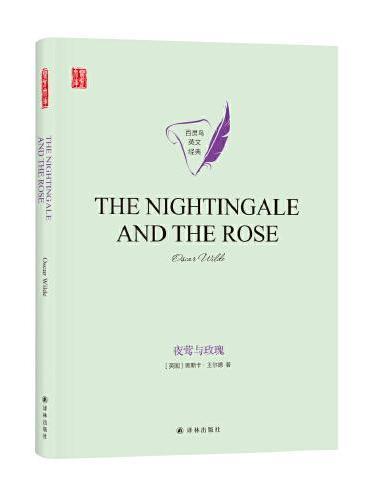 壹力文库·百灵鸟英文经典:夜莺与玫瑰