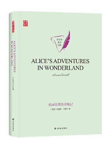 壹力文库·百灵鸟英文经典:爱丽丝漫游奇境记
