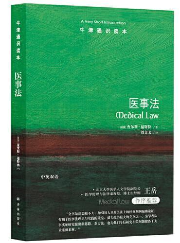 牛津通识读本:医事法(中英双语)