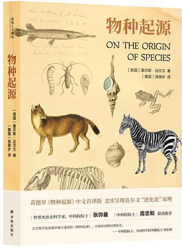 译林人文精选:物种起源