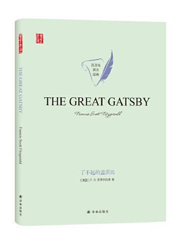 壹力文库·百灵鸟英文经典:了不起的盖茨比
