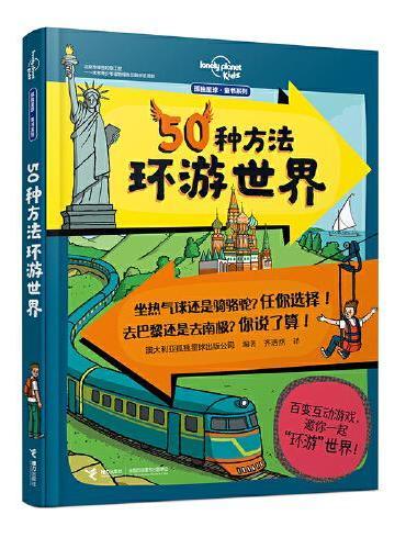 50种方法环游世界(孤独星球童书系列)