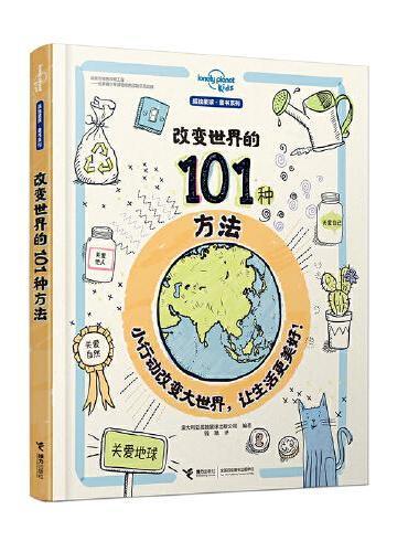 改变世界的101种方法(孤独星球童书系列)