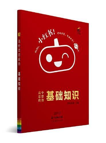 小红书高中思想政治基础知识