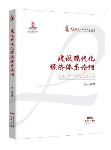 建设现代化经济体系论纲