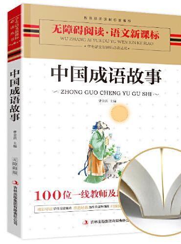 语文新课标-中国成语故事