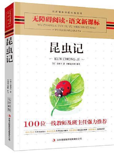 语文新课标—昆虫记