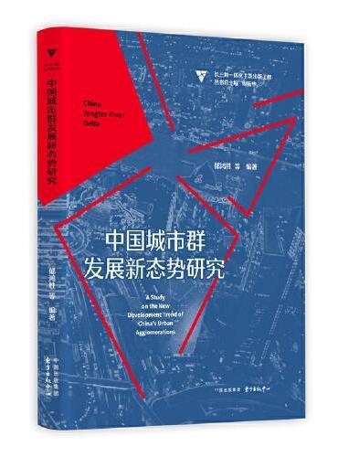 长三角一体化主题出版工程·中国城市群发展新态势研究