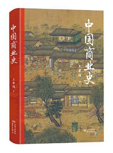 中国商业史