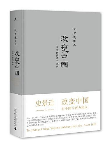 改变中国(新版)