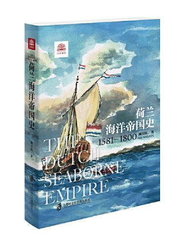 荷兰海洋帝国史:1581——1800