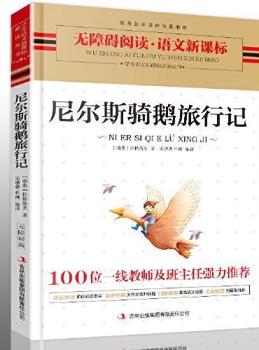 语文新课标-尼尔斯骑鹅旅行记