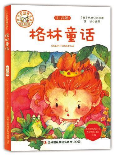 中国儿童文学名家经典 格林童话 小学生课外阅读儿童文学教辅读物 新课标指定必读书目