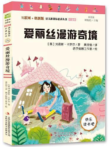 爱丽丝漫游奇境(彩插版)部编版语文教材快乐读书吧六年级下册推荐阅读