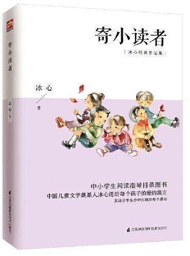 寄小读者 中小学生阅读图书 冰心经典作品集