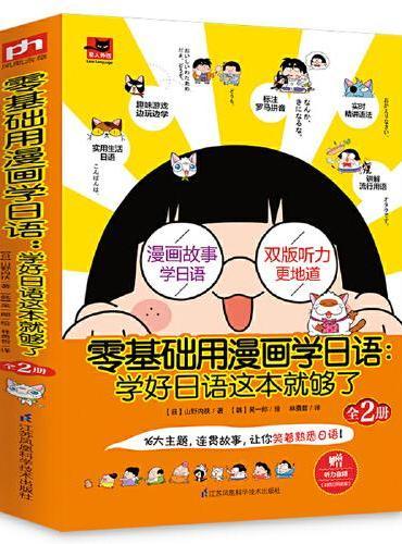 零基础用漫画学日语:学好日语这本就够了(全2册)扫码赠送朗读版角色版双版MP3音频