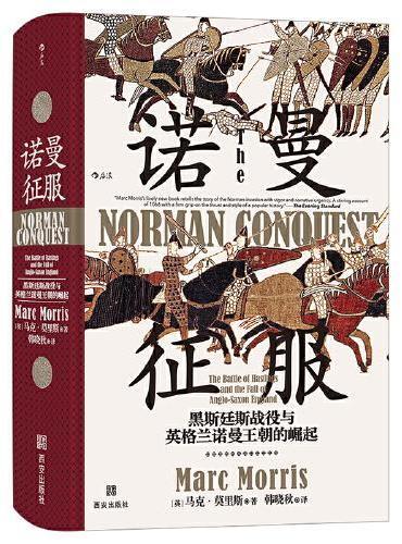 汗青堂丛书050·诺曼征服:黑斯廷斯战役与英格兰诺曼王朝的崛起