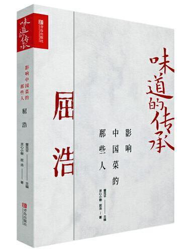 味道的传承——影响中国菜的那些人 屈浩
