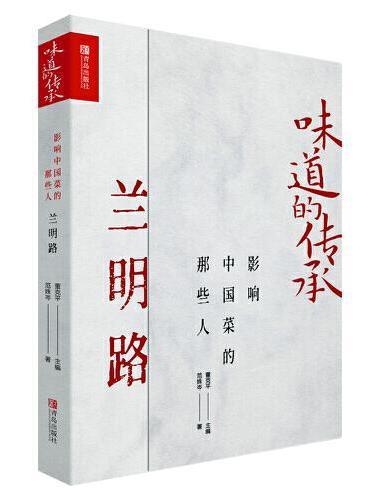 味道的传承——影响中国菜的那些人 兰明路