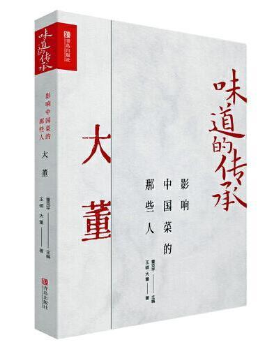 味道的传承——影响中国菜的那些人 大董