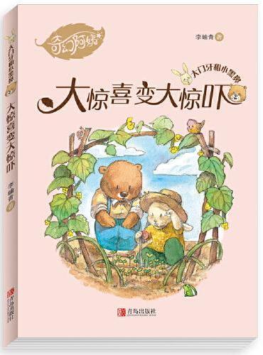 大惊喜变大惊吓(大门牙和小黑鼻)李岫青老师向世界经典桥梁书《青蛙和蟾蜍》致敬之作