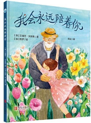 《我会永远陪着你》生命教育绘本,让孩子感受生命延续的温暖和力量!