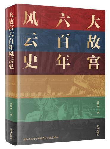 大故宫:六百年风云史