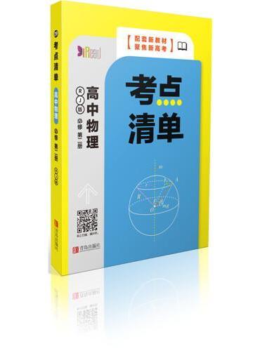 考点清单·高中物理(必修第二册)