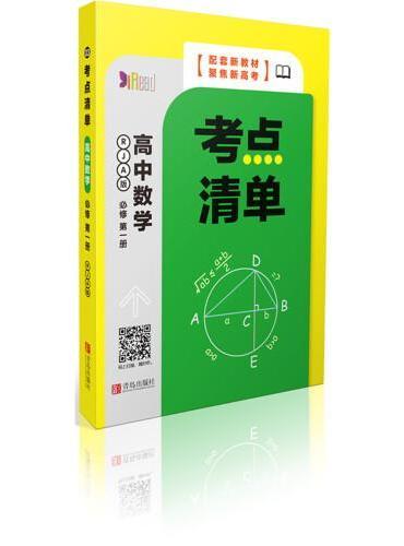 考点清单·高中数学(必修第一册)