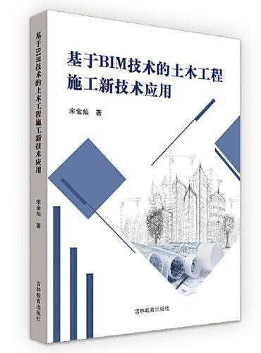 基于BIM技术的土木工程施工新技术应用