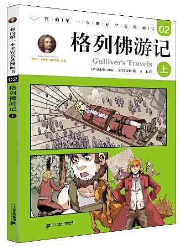 我的第一本世界名著漫画书 2 格列佛游记