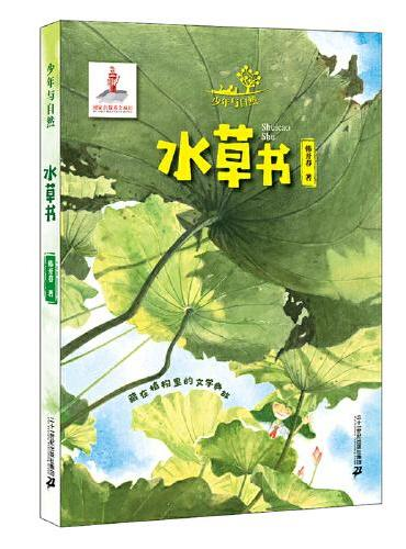 少年与自然6水草书