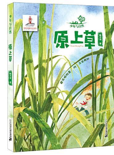 少年与自然7 原上草