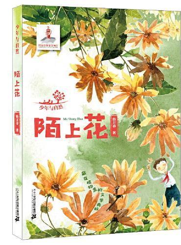 少年与自然5 陌上花