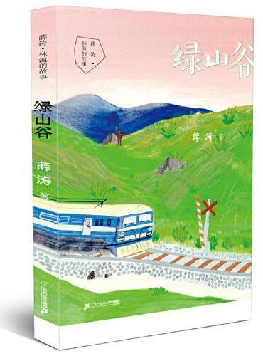 薛涛 林海的故事系列 绿山谷